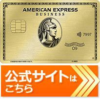 アメリカン・エキスプレス・ビジネス・ゴールド・カードの公式サイトはこちら!