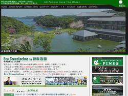 岐阜造園は東海や関西地方を中心に造園事業を手掛ける企業。