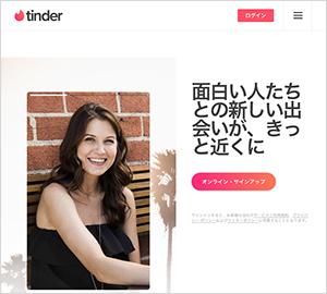 ティンダー公式サイトトップ画像