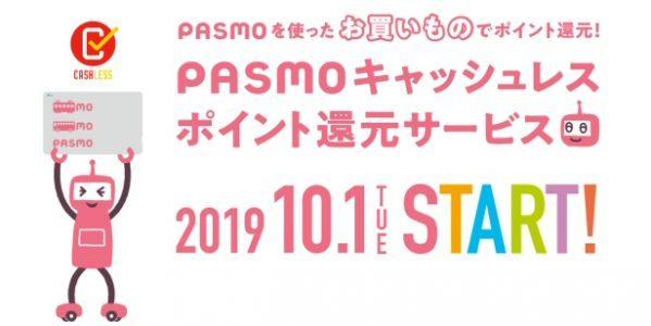 「PASMO」は「キャッシュレス・ポイント還元事業(消費者還元事業)」の対象カード