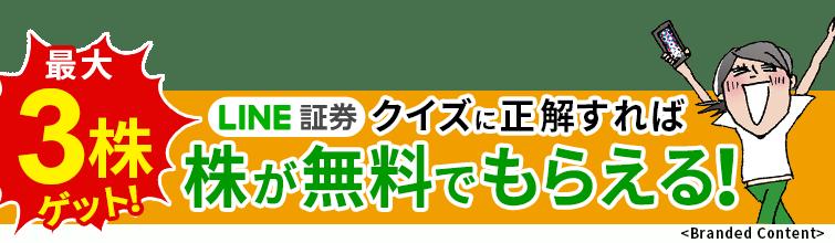 【LINE証券】最大3株ゲット!クイズに正解すれば株が無料でもらえる!