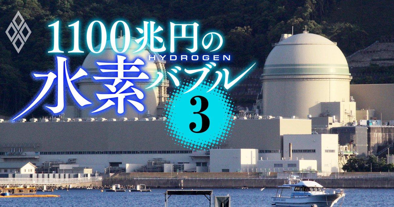 関西電力が水素バブルを機にもくろむ、「原発・起死回生シナリオ」の勝算