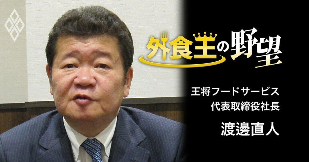 王将フードサービス代表取締役社長渡邊直人氏