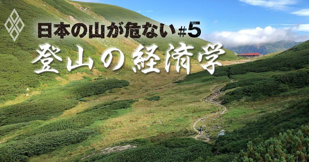 日本の山が危ない 登山の経済学#5