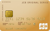 「JCBゴールド」のカードフェイス