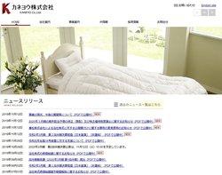 カネヨウは寝装具などを手掛ける企業。