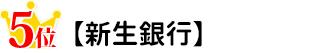 ネット銀行人気ランキング5位新生銀行!