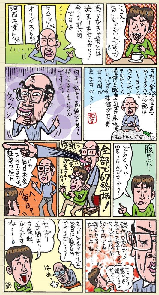 桐谷さん(2)