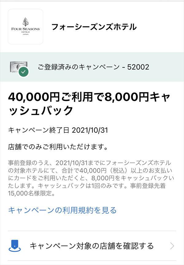 「フォーシーズンズホテル」で4万円以上を利用すると8000円がキャッシュバックされるキャンペーン