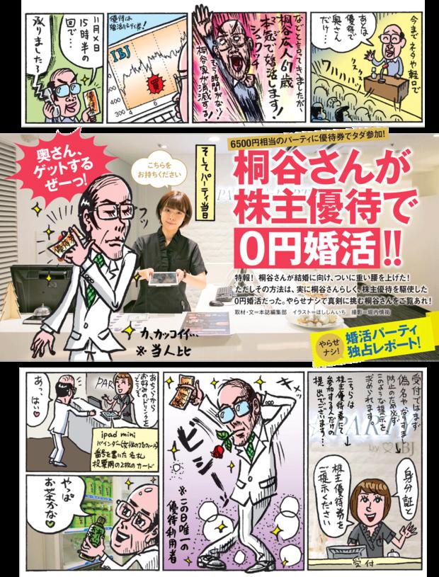 桐谷さんが株主優待で0円婚活