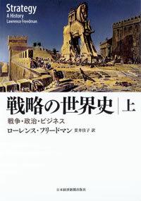 『戦略の世界史 戦争・政治・ビジネス』(上)