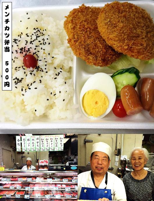 お肉屋さんのお弁当、侮れず! <br />あなたは、学芸大学駅近くの精肉店の<br />オール自家製500円弁当を食べたか!?