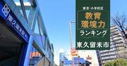 【東久留米市ベスト5】小学校区「教育環境力」ランキング