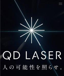 株 qd レーザ