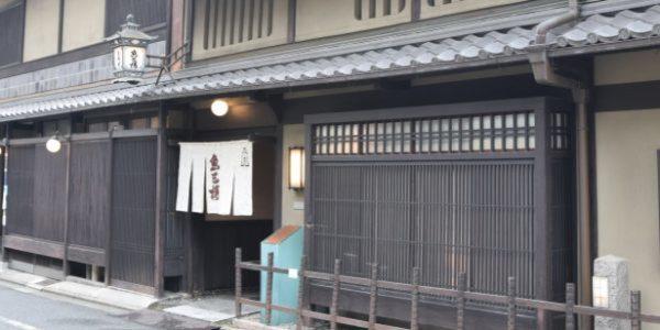 京都の老舗料亭「魚三楼」