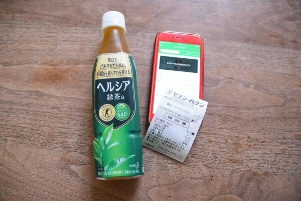 セブン-イレブンアプリのクーポンで手に入れた「ヘルシア緑茶」