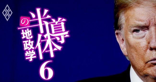 トランプ「超近視眼」中国企業制裁で刻々変化、日本企業のリスクとチャンス