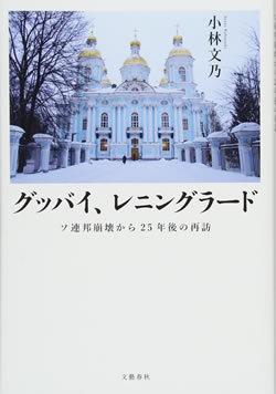 『グッバイ、レニングラード ソ連邦崩壊から25年後の再訪』