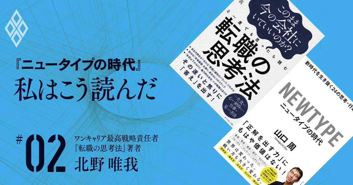 『ワンピース』と『進撃の巨人』に学ぶ、ニュータイプのキャリア論【北野唯我】
