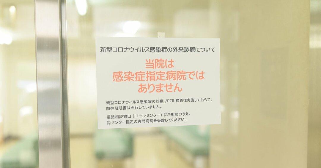 感染症指定病院ではありませんの貼り紙