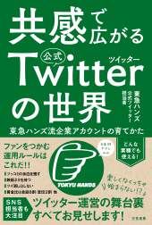 『共感で広がる公式ツイッターの世界』単行本発売中
