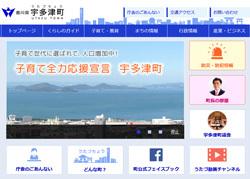 「香川県宇多津町」のふるさと納税