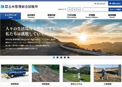 土木管理総合試験所の公式サイト