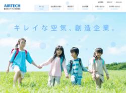 日本エアーテックは、日本で唯一のクリーンエアーシステム専門メーカー。
