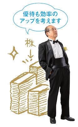 株主優待名人の桐谷さんは「優待も効率アップを考えます」