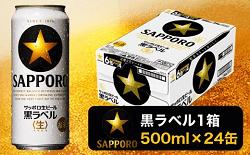 「焼津市」の「サッポロ黒ラベル 500ml×24本」