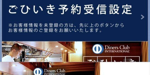 ダイナースクラブの「ごひいき予約」