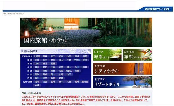 「近畿日本ツーリスト」のWebサイト