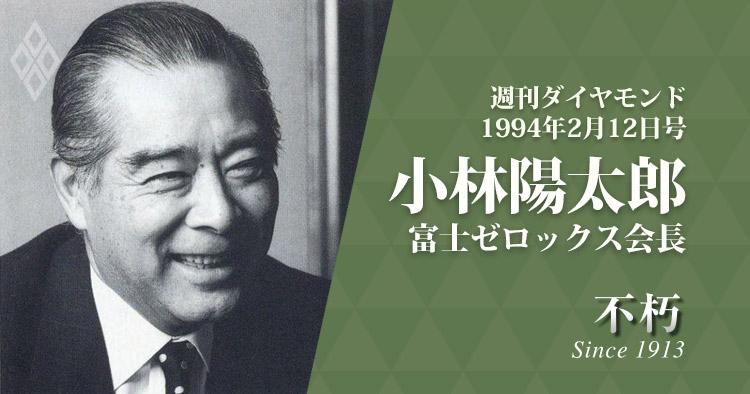 レジェンドインタビュー不朽・1994年2月12日号 富士ゼロックス会長 小林陽太郎