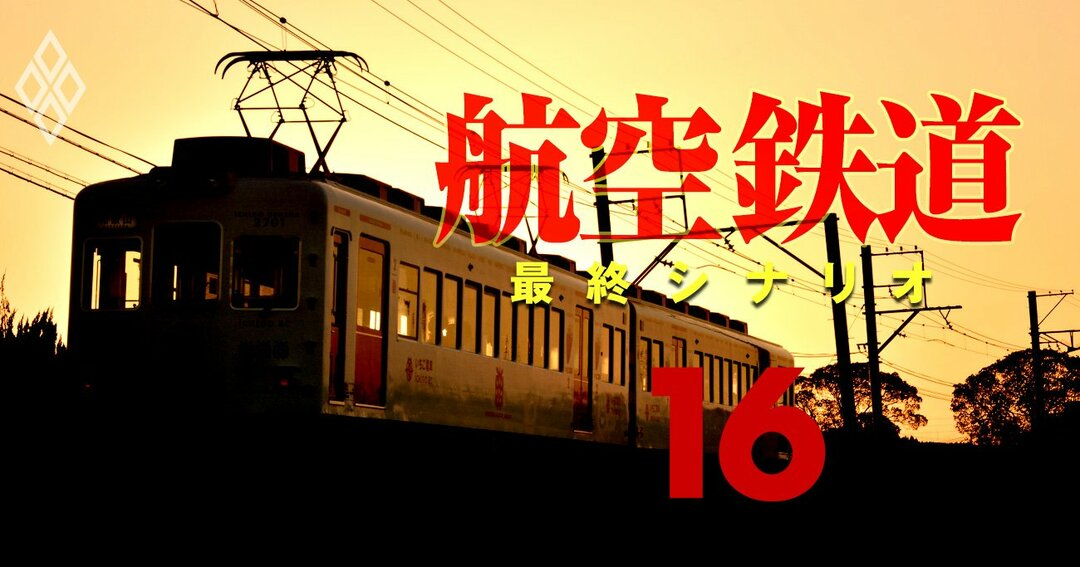 航空・鉄道 最終シナリオ#16
