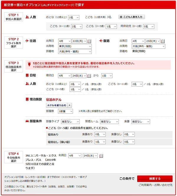 JALダイナミックパッケージの予約画面