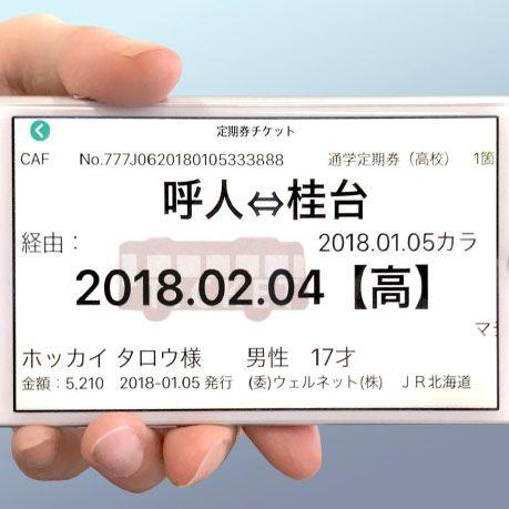 JR北海道、スマホに定期券を表示するシステムを北見/網走圏で導入