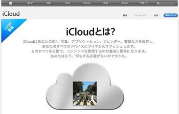 """もうiPadやiPhoneのデータをPCで同期する必要なし!<br />「iCloud」投入でアップルが目指す""""モバイル新時代"""""""
