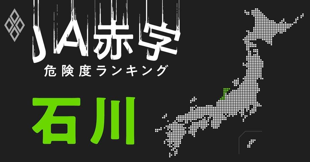 JA赤字危険度ランキング#石川