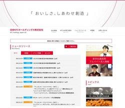 日本KFCホールディングスはケンタッキーフライドチキンのFC展開などを手掛ける企業。