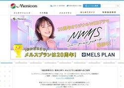 メニコンはコンタクトレンズの製造・販売を手掛ける企業。