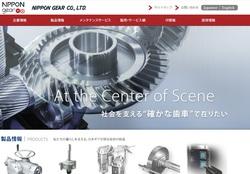 日本ギア工業は、歯車・歯車装置などを手掛ける企業。