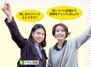 右が個人投資家・藤川里絵さん。2010年から株式投資を始めて、年間損益負けなし。5年で資産10倍を達成!