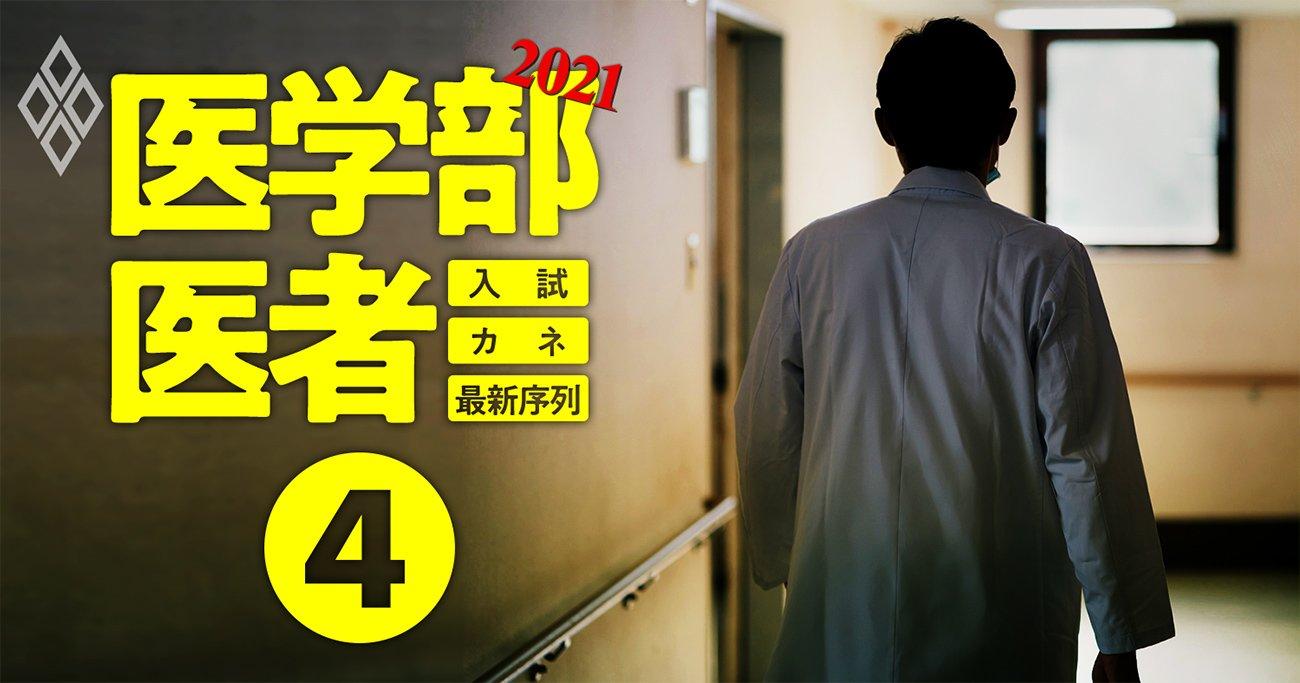 """医者の「バイトだけで年収1000万円」は終了、""""医者余り""""で大淘汰時代の足音"""
