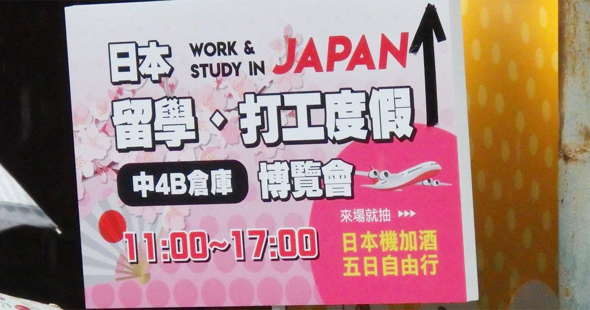 「日本語学校」の悲惨な実態、授業崩壊・入学翌日に失踪…