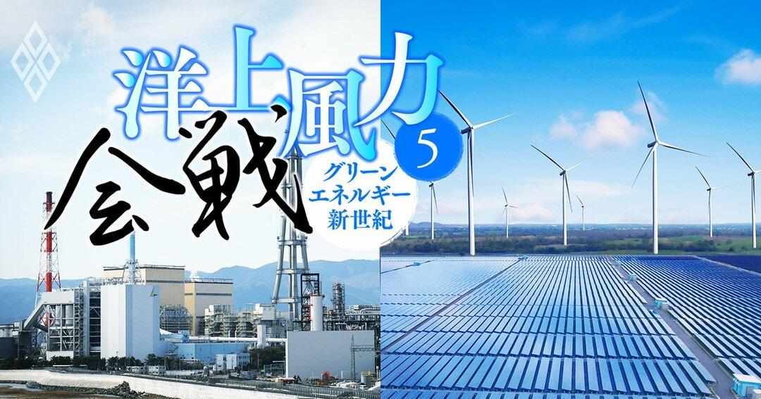 洋上風力会戦 グリーンエネルギー新世紀#5