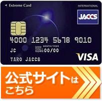 エクストリームカード(Extreme Card)の詳細はこちら