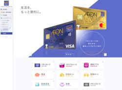 イオンフィナンシャルサービスは、イオングループにおいてクレジットカードや銀行などの金融サービスを担う総合金融サービス会社。