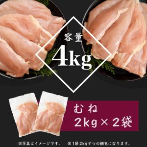 「新富町」の「宮崎県産若鶏むね肉 4kg」