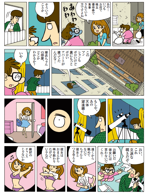 恋する株式市場!1-9