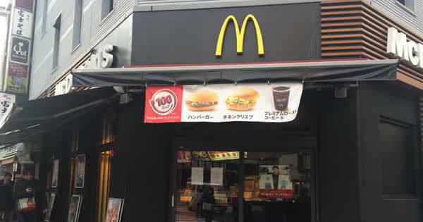 もしマクドナルドが復活できるとしたら?
